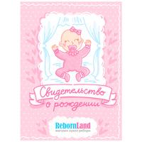 Свидетельство о рождении куклы реборн